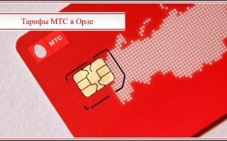 Тарифы мтс орловская область без интернета