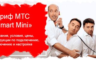Тариф смарт мини мтс описание приморский край