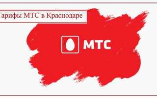 Тарифы мтс краснодарский край 2020 с интернетом