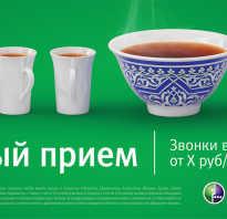 Мегафон тариф узбекистан