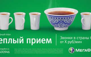 Мегафон тарифы снг узбекистан