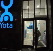 Как работает оператор yota