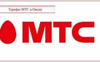 Тариф супер мтс омск 2020