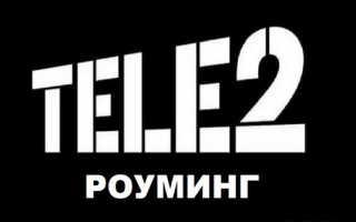 Теле2 роуминг по россии тарифы