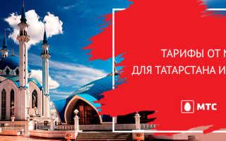 Тариф смарт мтс татарстан