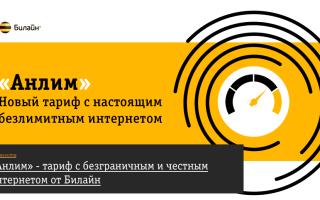 Тариф анлим билайн ростовская область 2020