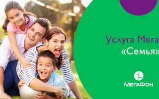 Семейный тариф мегафон 2020
