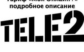 Теле2 мой онлайн промо тариф