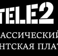 Теле2 тариф классический интернет