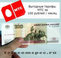 Тариф мтс 100 рублей в месяц