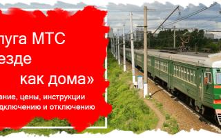 Тариф мтс по всей россии как дома