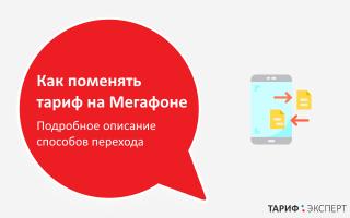 Поменять тариф на мегафоне бесплатно через смс