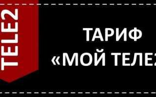 Теле2 выбрать тариф для интернета