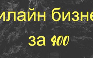 Тариф деловой 400 билайн