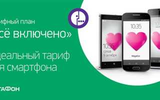 Новый тариф мегафон за 175 рублей