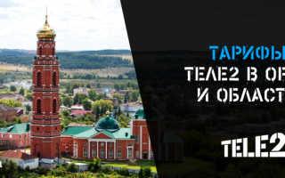 Тарифы теле2 орел 2020 официальный сайт