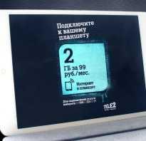 Тарифы теле2 для планшета москва и московская