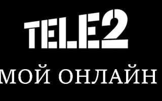 Тарифы теле2 пермский край мой онлайн плюс