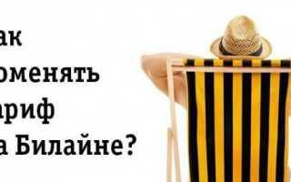Сменить тариф билайн казахстан бесплатно онлайн