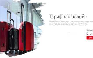 Тарифы мтс волгоградская область 2020 без интернета