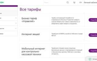 Непубличные тарифы мегафон 2020 москва