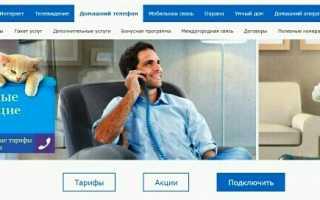 Как поменять тариф телефона в мгтс