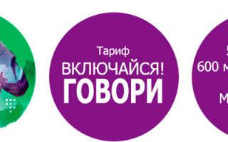 Тариф мегафон включайся говори белгородская область