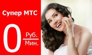 Тариф супер мтс трио 150 рублей