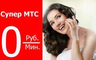 Тариф супер мтс хабаровский край