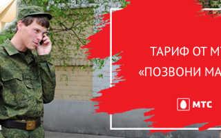 Позвони маме мегафон тариф армейский