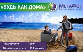 Мегафон тарифы по россии как дома