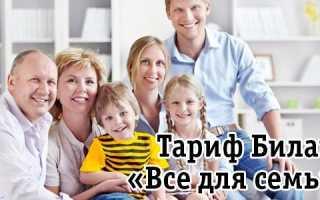 Тариф семья билайн