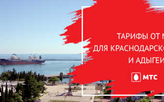 Тарифы мтс без интернета краснодарский край