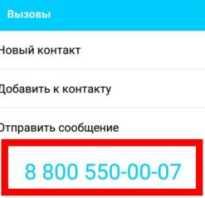Оператор yota номер телефона москва