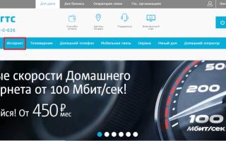 Тарифы мгтс москва на домашний интернет