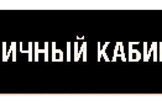 Теле2 курган официальный сайт тарифы