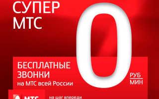 Тариф супер мтс 082013 москва описание