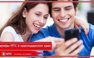 Тарифы мтс краснодарский интернет
