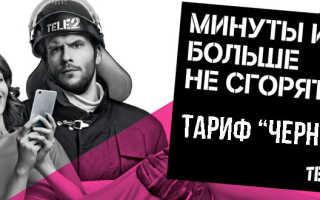 Тарифы теле2 90 рублей
