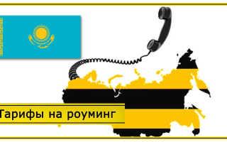 Тариф вся россия билайн в казахстане