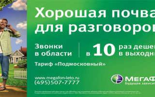 Мегафон тарифы московская область