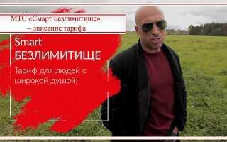 Тариф смарт безлимитище мтс описание омск