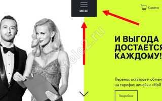 Тарифы теле2 свердловская область мой онлайн
