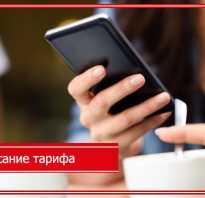 Тариф мтс за 250 рублей в месяц