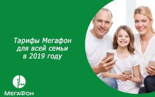 Мегафон тарифы для семьи