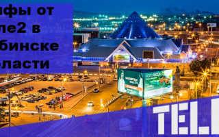 Тарифы теле2 челябинская область без интернета