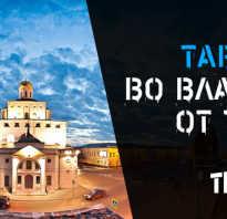 Тарифы теле2 во владимирской области