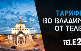 Теле2 тарифы владимирская область интернет