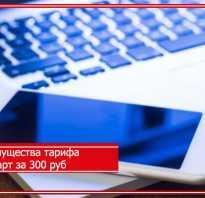 Тариф смарт мтс санкт петербург за 300