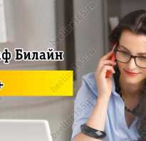 Тарифы билайн красноярский край 2020 без интернета